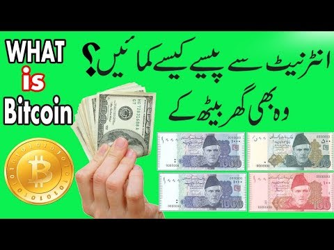 What Is Bitcoin? How To Earn Money Online In Pakistan With BTC