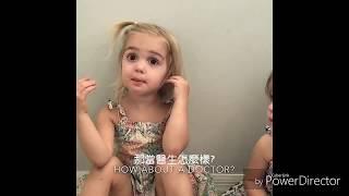 兩歲孩子提早討論未來職業-Mila(Katie Stauffer) 中文翻譯