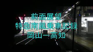 【前面展望】特急南風 乗車記録 岡山ー高知