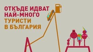 Откъде идват най-много туристи в България