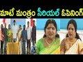 సీరియల్ ఓపెనింగ్ Mate Mantramu Telugu Serial Opening Actress And Actors Tollywood | Cinema Politics Mp3