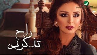 Angham … Rah Tethkerni - With Lyrics   انغام … راح تذكرني - بالكلمات