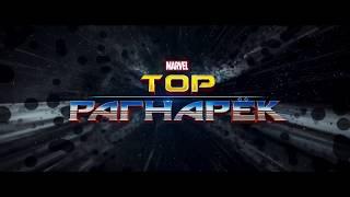 Тор 3  Рагнарёк — Русский трейлер #2 2017