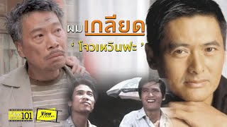 "FilmHistory101 : ผมเกลียด ""  โจวเหวินฟะ "" [ Viewfinder : Richard Ng Man Tat ( อู๋ม่งต๊ะ )"