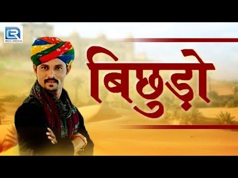 ROJE Khan - BICHHUDO | बिछुड़ों |The Manganiyar Fusion | Rajasthani Folk Songs