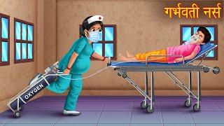 Download गर्भवती नर्स | Pregnant Corona Warrior India | Moral Stories in Hindi | Stories | Hindi Kahaniya New