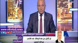 بالفيديو.. مرتضى منصور يؤكد عدم حصول آل الشيخ على عضوية الزمالك - صحيفة صدى الالكترونية