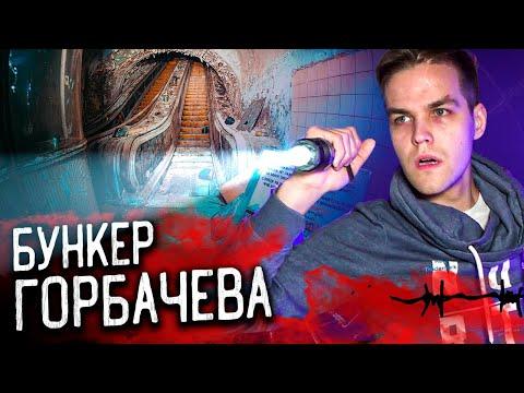 Подземный город СССР:
