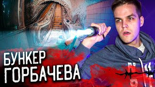 Подземный город СССР: Бункер Горбачева | Многоэтажный Секретный объект «ПРИКРЫТИЕ» под землей