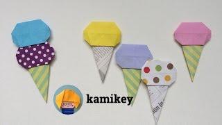 折り紙2枚でアイスクリーム♩色,柄、たくさん作ってアイスクリーム屋さ...