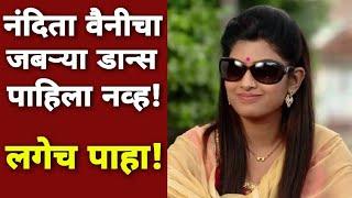 नंदिता वैनिचा जबऱ्या डान्स तुम्ही पाहिला नव्हं? Dhanashri Kadgaonkar Bharatnatyam Dance Video!