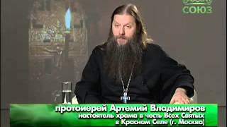 Уроки православия. Великий пост. Урок 1. 24 марта 2014