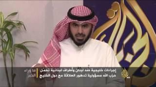 ما وراء الخبر- أبعاد المقاطعة الخليجية للبنان