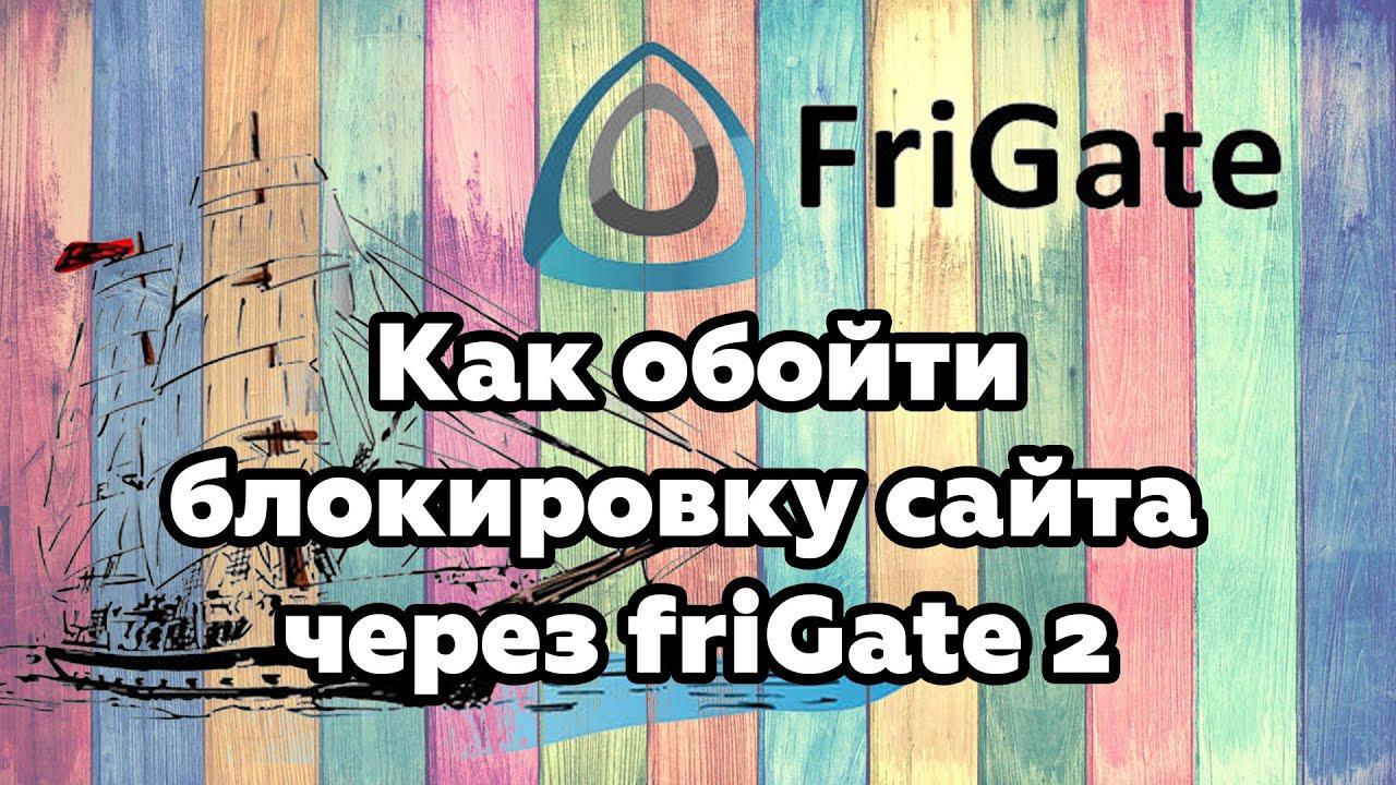 Как настроить friGate, чтобы работало! Инструкция!