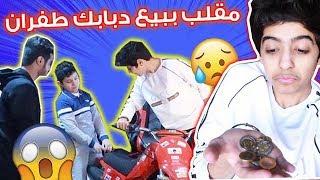 مقلب ف صلوح : راح ابيع دبابك !!#اشتراه مني 😂💸