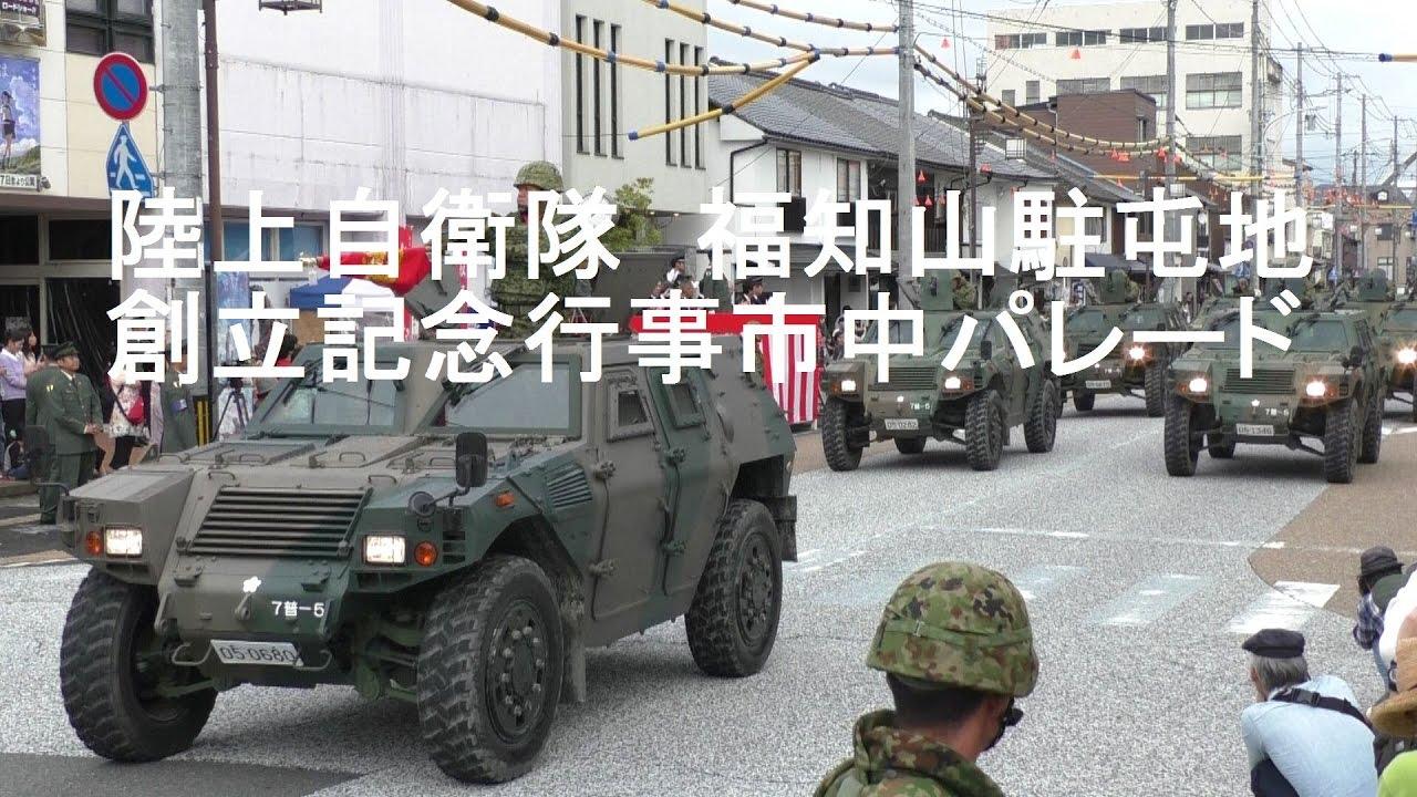 陸上自衛隊 福知山駐屯地 創立記...