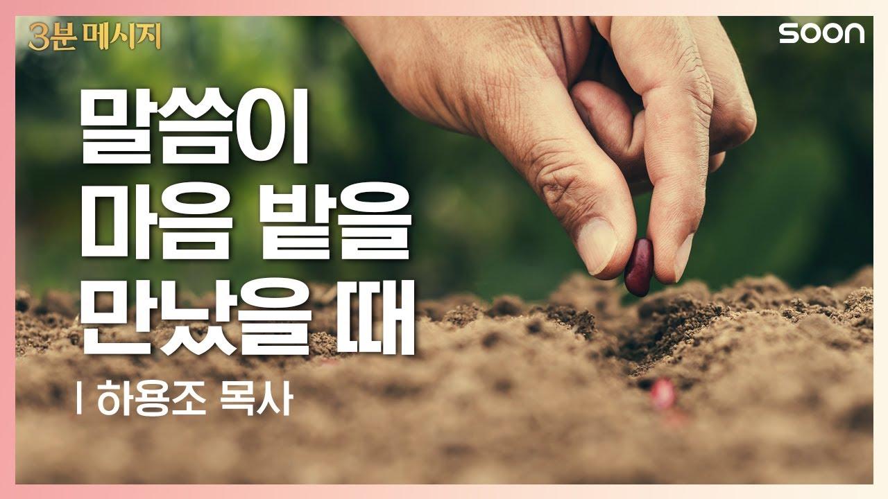 옥토 같은 마음 - 하용조 목사 (The Soil of Your Heart - Pastor Ha Yong Jo) @ CGNTV SOON 3분 메시지