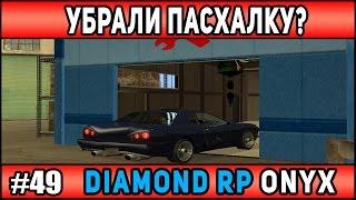 Diamond Rp Onyx | [#49] | УБРАЛИ ПАСХАЛКУ? | Сезон 2 | [SAMP]