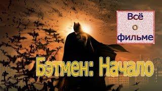 """Toshel - Всё о фильме """"Бэтмен: Начало"""""""