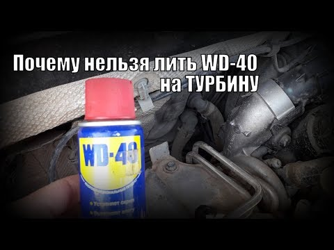 Турбина: Как закисает Актуатор... Turbo TSI Danger!!!!