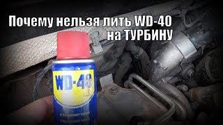 Турбина: Как закисает Актуатор... Turbo TSI Danger!!!!