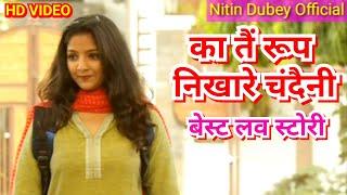 का तैं रूप निखारे चंदैनी/Ka tain roop nikhare/Best Romantic Cg song/Nitin Dubey/Best love story