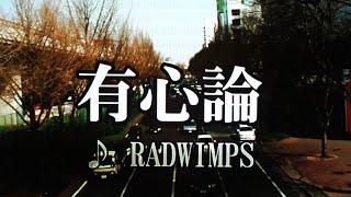 有心論/RADWIMPS カラオケで歌ってみた