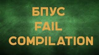 БПУС | Fail Compilation - счастья , здоровья. #3(Подписка на канал: http://bit.ly/ZiY1KZ Instagram: http://instagram.com/roman_ron Наш паблик: http://vk.com/panda.panda Видео намутил: ..., 2014-10-12T13:19:24.000Z)
