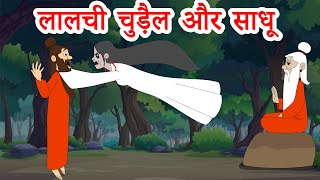 लालची चुड़ैल और साधू  Hindi Kahaniya - Greedy  Witch -  Hindi Moral Stories -  Bed Time Fairy Tales