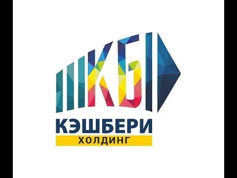Открытие офиса Кэшбери Сургут