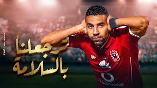 Tamer Hosny Moa'men Zakria Terg3lena Bel Salama / تامر حسني- مؤمن زكريا ترجعلنا بالسلامة
