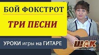 Гитарный БОЙ ФОКСТРОТ на гитаре. ТРИ песни под гитарный бой фокстрот