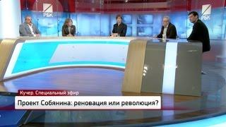 Проект Собянина  реновация или революция