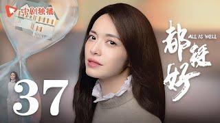 都挺好 37(姚晨、倪大红、郭京飞、高露 领衔主演)