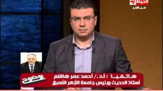 أحمد عمر هاشم لـ'نائبة برلمانية': 'عودي إلى رشدك وارجعي لله' (فيديو)