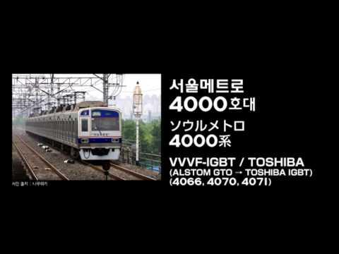 [VVVF 인버터 사운드 /インバータ音] 서울메트로(Seoul Metro) 4000호대 (TOSHIBA) VVVF-IGBT 구동음( 471편성)