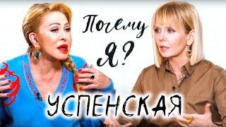Любовь Успенская о дочери и впервые правда о маме / Почему я? Интервью с Валерией @Между нами