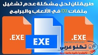 طريقتان لحل مشكلة عدم تشغيل ملفات EXE في الألعاب والبرامج