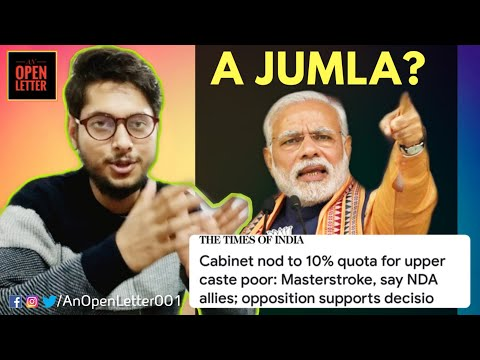 10% Reservation for General Category - A JUMLA? | An Open Letter