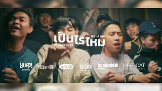 (OG-ANIC feat.LAZYLOXY - เป็นไรไหม) X2