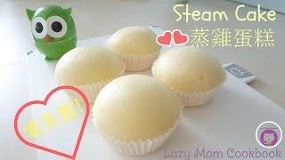 蒸雞蛋糕 (做法簡單, 免機打, 不回縮, 零失敗) How to Make Steam Cake [Lazy Mom Cookbook] [懶媽媽開飯啦!]