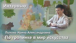 ИНТЕРВЬЮ /ТРОПИНКИ /«Цветная тропинка» Дошкольное образование