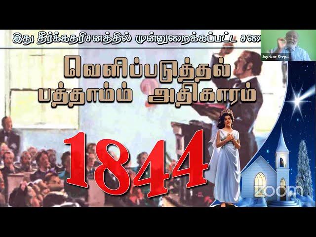 Bible Study | Forum | Mumbai Tamil Churches | Elder. Jayakar Stephen