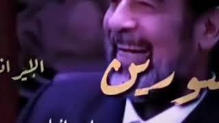 احلى حالات واتس سوري و دم عراقي
