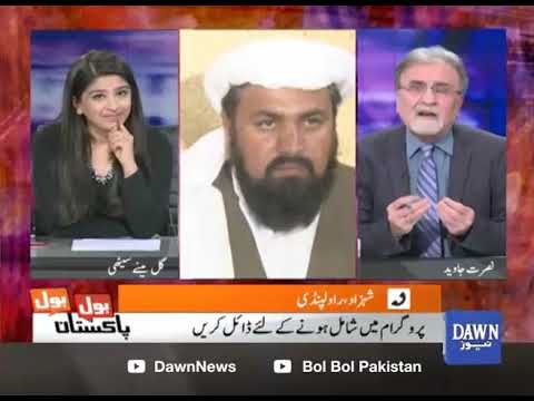 Bol Bol Pakistan - 09 January , 2018 - Dawn News