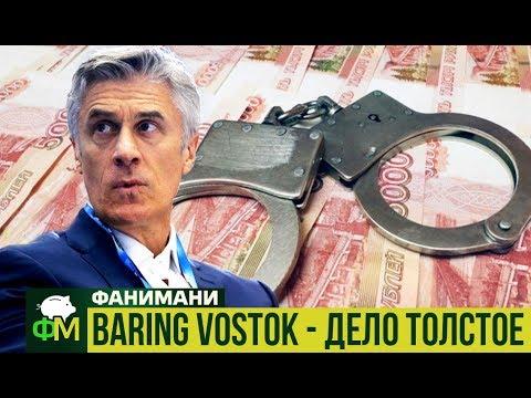 Baring Vostok дело толстое // Фанимани