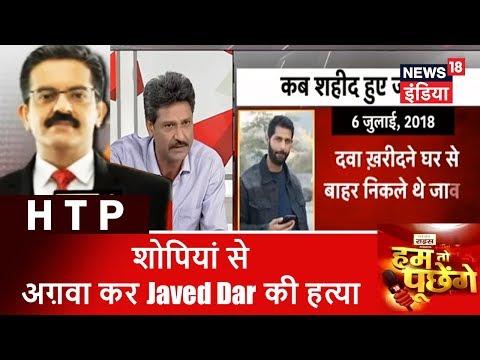 HTP | शोपियां से अग़वा कर Javed Dar की हत्या