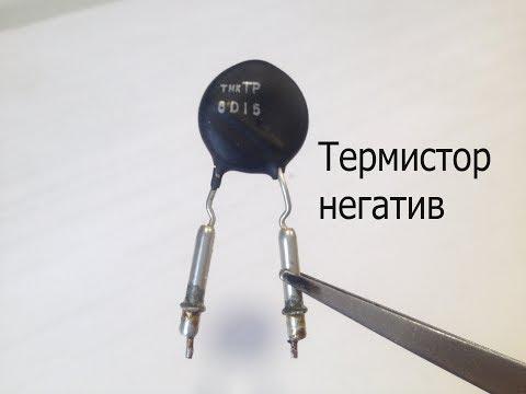 Из монитора.Термистор,он же терморезистор.