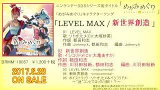 ソトオリヒメ(大塚紗英) - LEVEL MAX
