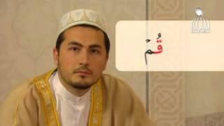 Муаллим сани - Обучение чтению Корана. Урок 4